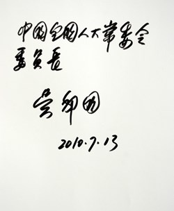 Chairman Wu's elegant calligraphy now adorns ITER's Golden Book ... (Click to view larger version...)