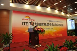 In his keynote speech, ITER China's Deputy Director-General Luo Delong stated that the education and training of experts in magnetic confinement is one of the top priorities. (Click to view larger version...)