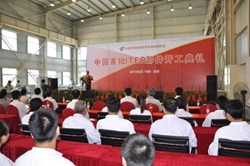 Representatives from CN-DA and ASIPP participated in the ceremony on 14 August, 2011. Photo: ITER China (Click to view larger version...)