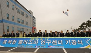 Group photograph of participants in the ground breaking ceremony for NFRI's Convergence Plasma Research Center at Saemangeum Exhibition Hall in Gunsan City, on 17 March. Kim, Jung Hyun (South Korea's Vice-Minister of Education, Science and Technology, centre); Gyung-Su Lee (left of centre); and from centre to right Mun, Dong-Shin (Mayor of Gunsan City); Kang, Bong-Kyun (Member of the National Assembly of Korea); Chae, Jung Ryong (President of Kunsan National University). (Click to view larger version...)