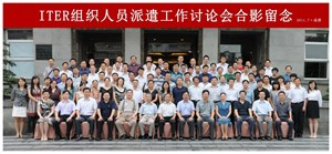 More than 100 people attended the symposium on the recruitment of Chinese staff for ITER organized in Chengdu on 5 July by ITER China. (Click to view larger version...)