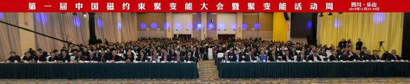 More than 1,200 people attended the first China Fusion Energy Conference (CFEC 2019) in November. (Click to view larger version...)