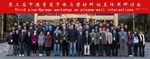 Scientists and students from China and Germany gathered in Dalian City, China, for the third Sino-German workshop on Plasma-Wall Interactions (PWI). The workshop will be held every other year from 2013.
